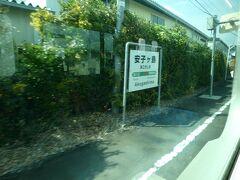 駅名標は「ケ」が小さく見えますが、 どうも、正式には「安子ケ島駅」と、ケが大きいのかも(位置情報を登録しようと思ったら、「安子ヶ島駅」では反応しない。ケが大きくないと。) 地名としては、小さなケであるようなのですが。  どうでもいい?