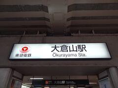 10:46 皆様、こんにちは。 運動不足の日々が続いています。 外出自粛のご時世ですが、令和3年1月の月例登山は、居住する神奈川県内の箱根/明神ヶ岳に決定しました。  東急東横線.大倉山駅からスタートします。