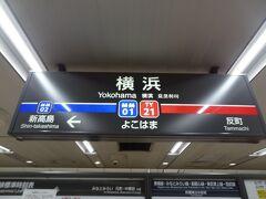 11:05 大倉山から15分。 横浜に到着。
