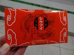 ジャン! 横浜と言ったら崎陽軒。 シウマイを買いましたよ。  崎陽軒シウマイ(6個入)‥300円。