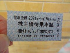 今回も相鉄線経由で小田原へ向かいましょう。  横浜→小田原のJR運賃は990円。 横浜→海老名→小田原(相鉄+小田急)経由だと、IC運賃776円と214円安く行けるんです。 そして、今回は更に安くしようと、相鉄株主優待券(270円)を金券屋で購入。 横浜→海老名IC314円より44円安くなりました。  収入が激減しているので、支出を押さえなくては‥