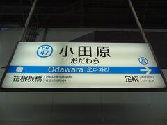 13:35 海老名から46分。 小田原に着きました。