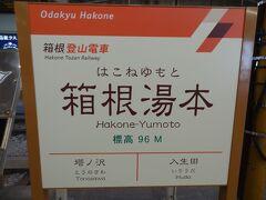 13:58 小田原から17分。 箱根の玄関口となる、箱根湯本に到着しました。