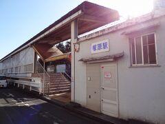 13:52 明神ヶ岳山頂から2時間56分。 伊豆箱根鉄道/塚原駅(標高25m)に到着。 山頂から標高差1144mを下って来ました。  ここで、ゴール!と言いたいのですが‥