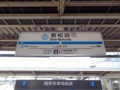 14:34 栢山から6分。 新松田に到着。