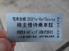海老名で相鉄に乗り換えです。 金券屋から270円で購入した、相鉄株主優待乗車証を使います。 海老名→横浜IC314円より、44円安くなりました。