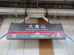 16:24 大倉山に到着。  以上を持ちまして「月例登山報告/箱根明神ヶ岳」は終了です。 旅の支出は、7,997円でした。