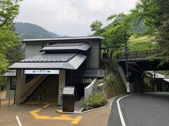 貴船口駅に到着しました。駅舎は最近リニューアルしたそうです。 ここから貴船神社の奥宮まで片道30分(片道2.2km)ほど、車道を歩いていきます。