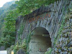 「清津峡渓谷トンネル」  入場料は800円 電子クーポンは使えません。  暗いトンネルを入って行くと、  不思議なちょっと不気味な音楽が流れてきて、 「黄泉の国の入り口なのか…」 という演出があったり、  渓谷を眺める見晴所があり、  銀色のドームが突如現れたり。 これはトイレです。 ぜひ入ってください。 外からは見られませんが、中からは見えるので、落ち着きません。