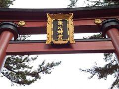 敦賀のパワースポット巡り、レンタカーで。 氣比神宮です。 日本三大鳥居! 北陸を代表するパワースポットです!