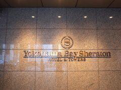 初めての横浜ベイシェラトンホテルに到着~!! 横浜駅のすぐ目の前なんだね!! 地下駐車場に車を停めて、さぁフロントへ♪  駐車場代は1,900円です。良心的だぁ(^^)