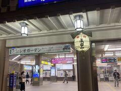 10月24日土曜日。夜スケートのレッスンがあったので21時ごろに自宅に靴を置きに帰って、旅行の荷物を持って成田へ。つい数日前に訪れた千葉県へ戻ってきました。