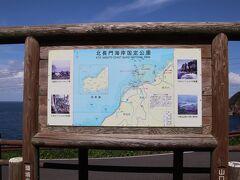 山口方面へ向かい北長門海岸国定公園へ