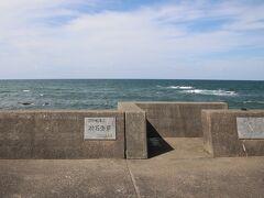 そして、持石海岸