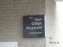 国立ゴッホ美術館