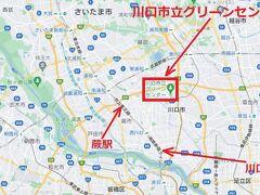 先にも紹介しましたが、川口市立グリーンセンターは、距離的には、京浜東北線の蕨駅が近いのです。  しかしながら、バスの便等は、川口駅の方が、良いです。  蕨駅からは、バス路線の乗換が必要なので、バスの便が良くないです。