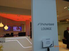 フィンエアープラチナウイング (ヘルシンキヴァンター国際空港)