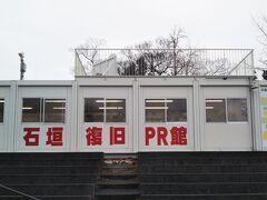 石垣復旧PR館