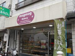 宇治橋通りをさらに上がって、「タマキパン」へ。 店名がいつの間にやらmogmog?! この看板人形、初めてお目にかかるような。 店名も中の様子も少し進化? 天下の「たまき亭」のご実家店だった記憶。