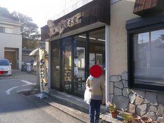 大阪王将知立店で食事した後は、やはり知立に来たら「大あんまき」です、というわけで小松屋本家へ。  知立の大あんまきを考案したといわれるお店です。