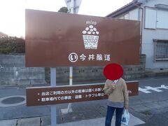 最後に吉良吉田駅近くの今井醸造に立ち寄ります。