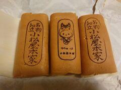 家に帰ってから小松屋本家の「大あんまき」をいただきました。素朴な感じの味でとても美味しかったです。