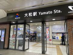 猫トラ亭から歩いて15分で今日のゴールの大和駅です。お疲れ様でした。