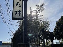 観音寺のすぐそばの川沿いになんだか老舗のようなお店発見。