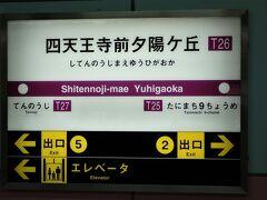 四天王寺前夕陽ヶ丘駅。 此処が四天王寺最寄りの駅です。 ホテルの在る本町駅からは谷町四丁目駅で乗り換えました。 日本一長い漢字だけの駅名って事で、名前は知っていましたが、「ヶ」は漢字か?記号ではないか?とビミョー
