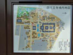四天王寺は、推古天皇元(593)年に建立されました。今から1400年以上も前の事です。『日本書紀』の伝えるところでは、物部守屋と蘇我馬子の合戦の折り、崇仏派の蘇我氏についた聖徳太子が形勢の不利を打開する為に、自ら四天王像を彫りもし、この戦いに勝利したら、四天王を安置する寺院を建立しこの世の全ての人々を救済する」と誓願され、勝利の後で、その誓いを果す為に建立されました。 その伽藍配置は「四天王寺式伽藍配置」と言われ、南から北へ向かって中門、五重塔、金堂、講堂を一直線に並べ、それを回廊が囲む形式で、日本では最も古い建築様式の一つです。その源流は中国や朝鮮半島に見られ、6~7世紀の大陸の様式を今日に伝える貴重な建築様式とされています
