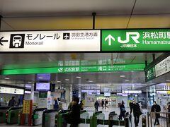 JR浜松町駅です 東京モノレールと都営地下鉄大江戸線が乗り入れます