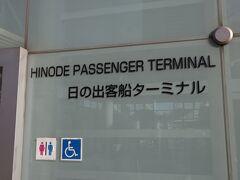 日の出旅客ターミナル 同じく緊急事態宣言下の閉鎖状態