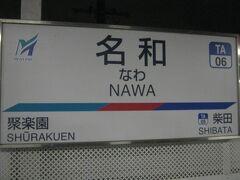 """で、下車したのはこちらの名和駅。  この駅自体は名古屋市南部の東海市域ですが、次の柴田駅からが名古屋市域の駅となります。  名古屋市交通局の一日乗車券を使う際には、""""柴田ルート""""で、運賃を浮かすことも多いのですが、コロナのご時世で、あまり余計にウロウロすることは許されません。  という訳で、本日は""""柴田ルート""""ではなく、""""名和ルート""""にて別路線を目指しましょう。そういや、山陰(鳥取県)にも同名の駅があったな…( ´∀` )。"""