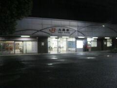 で、脳裏に描いていたマップ通りの道を歩いて、無事JR大高駅に到着。