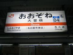 で、実家最寄のJR駅、大曾根に到着です。