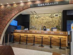デザートは、空港3階の北海道牛乳カステラ。