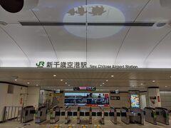 空港地下の新千歳空港駅に移動。天井の照明がかわいい。