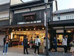 まずは、「梅が枝餅」を買わねば。  初めてなので、一番有名店で購入。