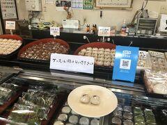 「お菓子の花月」で、そば饅頭をお買い上げ!  約20分ほどで散策終了。