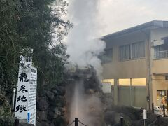 続いては、龍巻地獄 別府市の天然記念物にも指定される間欠泉。豪快に噴き上げる熱湯と噴気。  時間もなくなってきたので、今日は2箇所で終了。