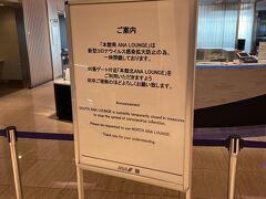 羽田空港ラウンジも休業