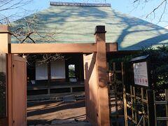 すずめのお宿緑地公園内には古民家が移築されています