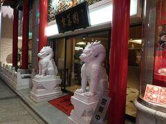 長崎新地中華街の北門すぐにあるお店「京華園」に入りました。
