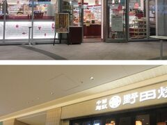 東京メトロ永田町駅の9a出口直結と言っても、成城石井の前を通り飲食店の並ぶ紀尾井テラスの2階を通って、野田シューマイ店の横がホテルの入口です。