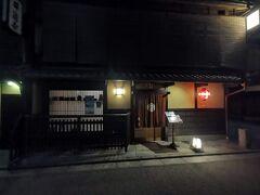 本日のお店「祇園くらした」さんです。なかなか雰囲気のお店です。気分が盛り上がります。