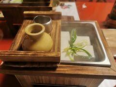 そうこうしているうちに湯豆腐がいい加減になってきました。 豆腐は南禅寺御用達の豆腐店「服部」の豆腐です。徳利にはいってお出汁でいただきます。