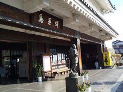 城下町にあるような造りの駅舎でいい雰囲気です。 中に売店と待合室がありました。