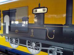 黄色い車体に機関車のイラストが描かれていていい感じです。