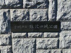 ちょっと寄り道。 難波田城公園に立ち寄りました。