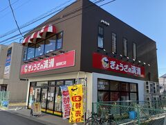 結局2時間自転車を借りていました。 自転車を返却して駅近くのぎょうざの満洲さんで昼飯をいただきましょう。 先日の朝霞に引き続いての利用です。